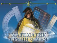 VIII Международная дистанционная олимпиада по математике «Математик Средиземья» для дошкольников, школьников 1-11 классов, студентов и педагогов